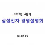 삼성전자(005930) 4Q17 컨퍼런스콜
