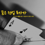 [내 꿈은 전업투자자] _ 유료강의(Full ver)