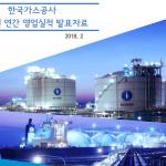 한국가스공사(036460) 4Q17 실적발표회(IR)